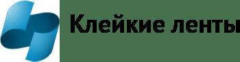 Производство скотча в Севастополе: изготовление клейких лент на заказ